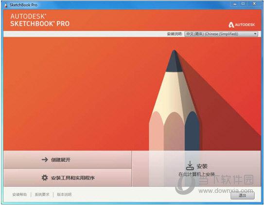 SketchBook2020序列号生成器