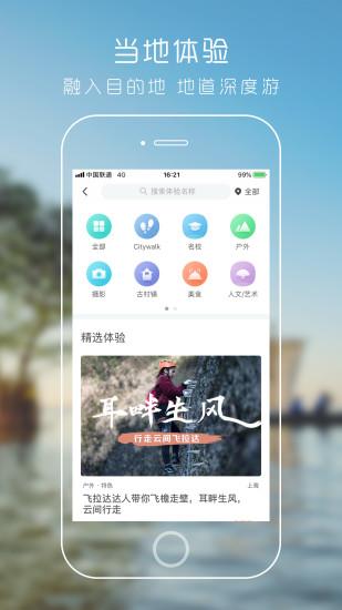 朋游 V3.62 安卓版截图3