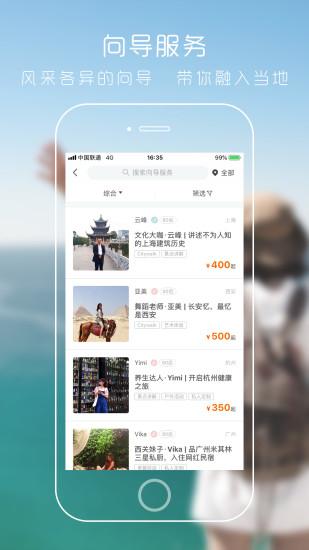 朋游 V3.62 安卓版截图2