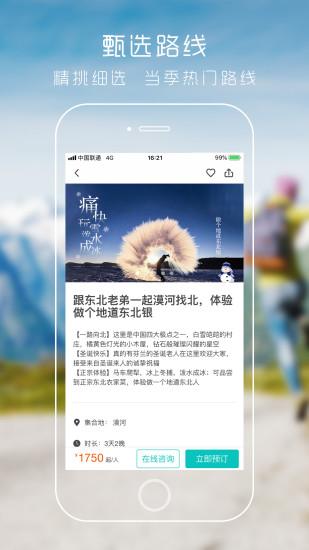 朋游 V3.62 安卓版截图4