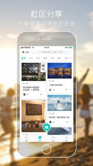 朋游 V3.62 安卓版截图5