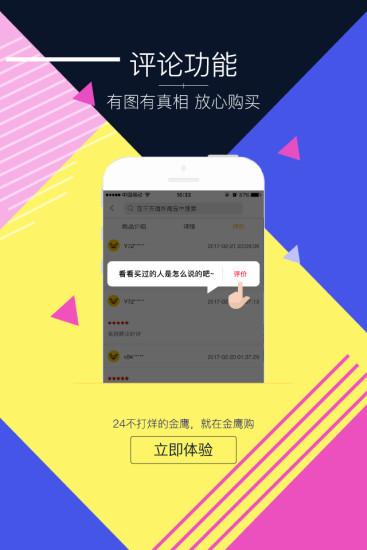 金鹰购 V4.0.5 安卓版截图5