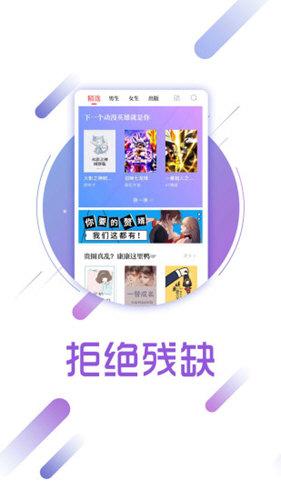 兔兔读书手机版 V1.8.2 安卓版截图3
