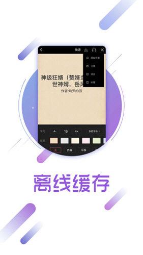 兔兔读书手机版 V1.8.2 安卓版截图5
