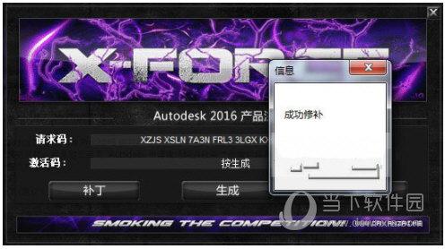 sketchbook2016序列号和密钥工具