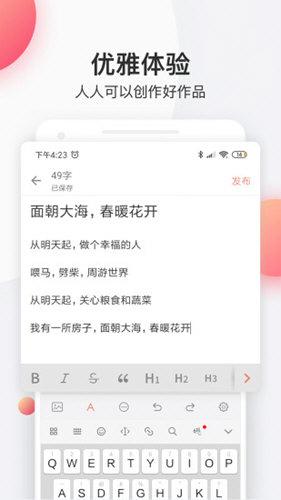 简书手机版 V4.24.1 安卓最新版截图2