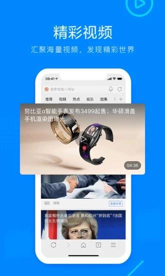 搜狗浏览器去广告版 V5.25.9 安卓版截图1