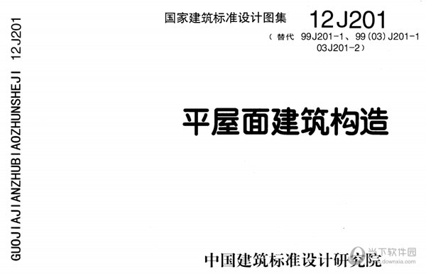12j201图集电子版