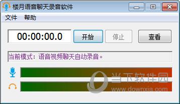 楼月语音聊天录音软件注册机