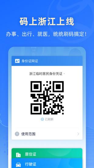 浙里办 V5.13.2 安卓版截图4