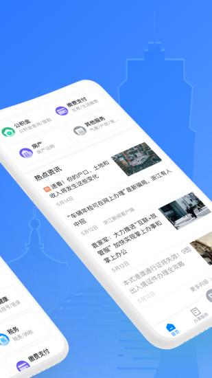 浙里办 V5.13.2 安卓版截图2