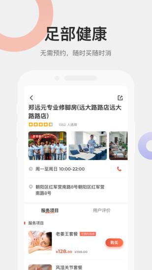远元健康 V1.5.1 安卓版截图3