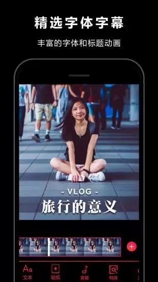 Video Star最新破解版 V1.3.3 安卓版截图4