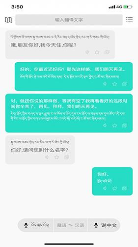 藏译通 V4.1.0 安卓版截图2