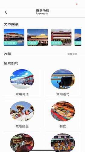 藏译通 V4.1.0 安卓版截图3