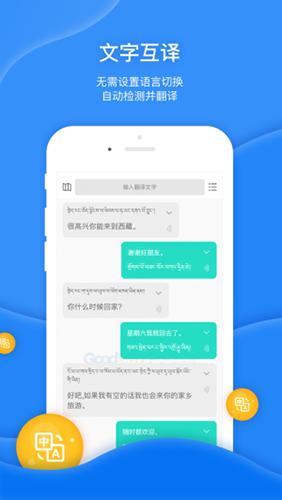 藏译通 V4.1.0 安卓版截图4