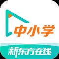 新东方在线中小学 V3.1.8 安卓版