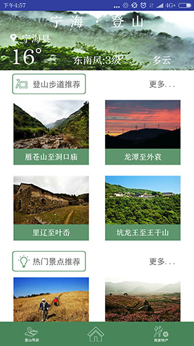 宁海登山 V2.2.1 安卓版截图2