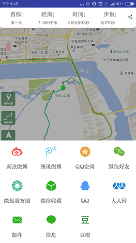 宁海登山 V2.2.1 安卓版截图5
