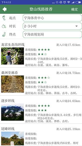 宁海登山 V2.2.1 安卓版截图3