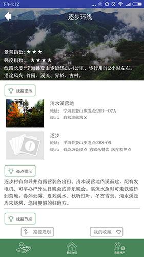 宁海登山 V2.2.1 安卓版截图4