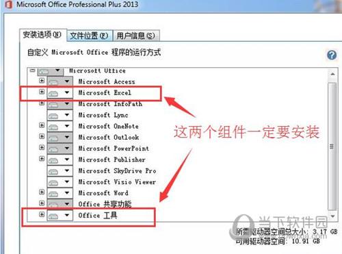 方方格子Excel工具箱破解补丁