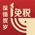 i免税海外购 V1.5.8 安卓版