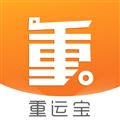 重运宝物流公司版 V1.9.0 安卓版