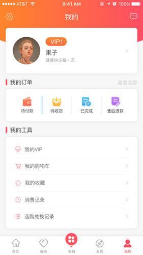 沃乃荟 V1.2.24 安卓版截图4