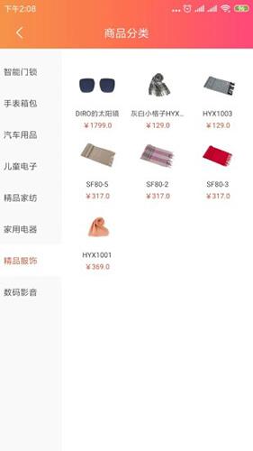 沃乃荟 V1.2.24 安卓版截图3