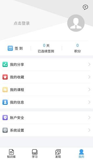 汽修天下 V1.2 安卓版截图3