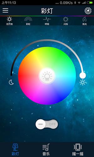 iLight V2.11 安卓版截图1