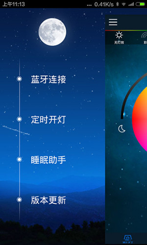 iLight V2.11 安卓版截图4