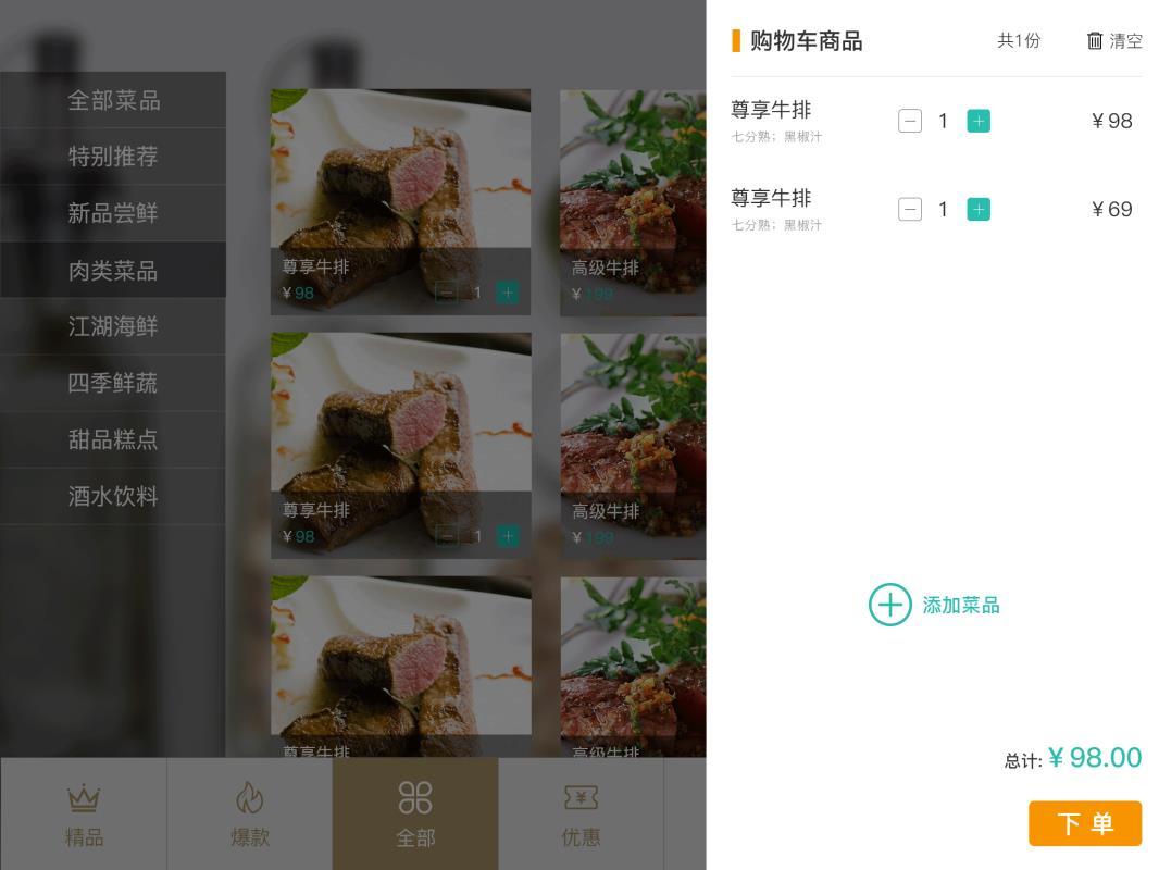 智享店务 V1.4.2 安卓版截图4