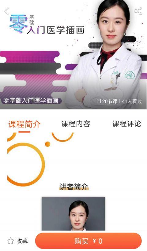 医阶 V2.1.4 安卓版截图4