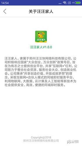 汪汪家人 V1.0.463 安卓版截图3