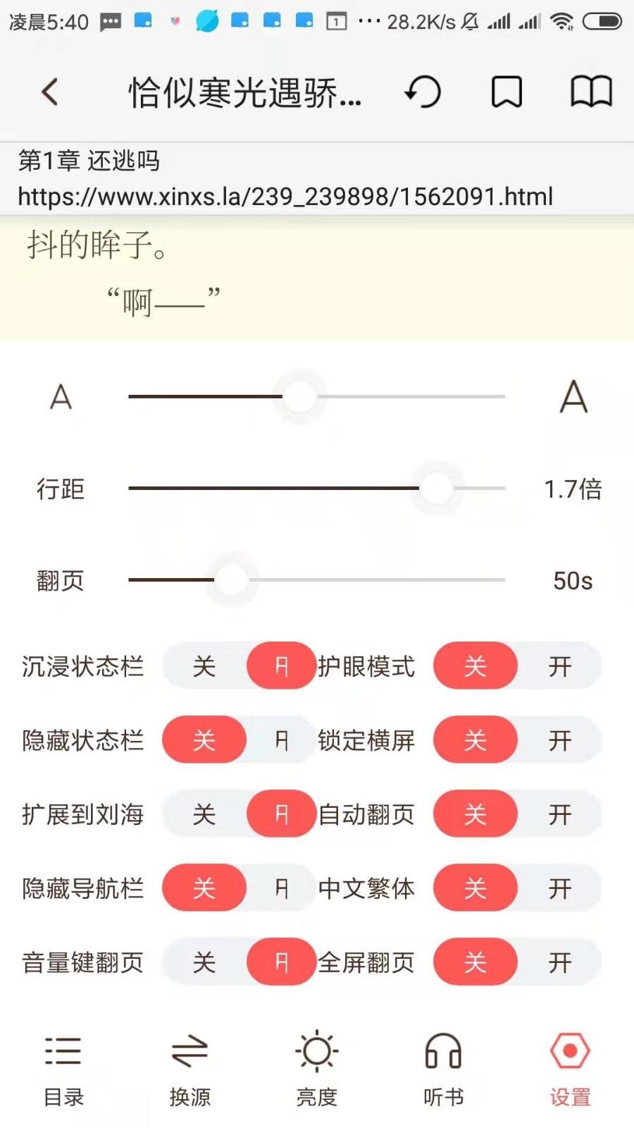 墨鱼小说APP V1.0.8 安卓版截图3