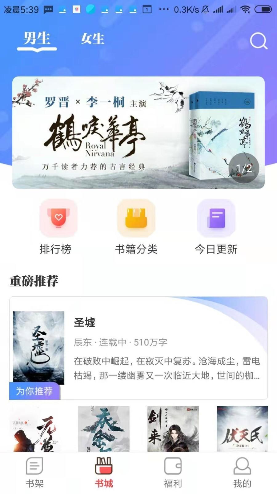 墨鱼小说APP V1.0.8 安卓版截图4