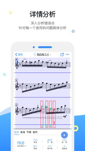 一起练琴 V3.3.4 安卓版截图3