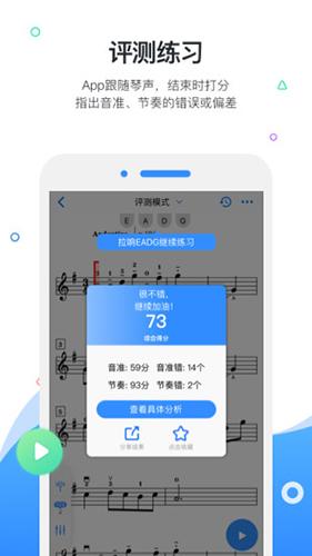 一起练琴 V3.3.4 安卓版截图2