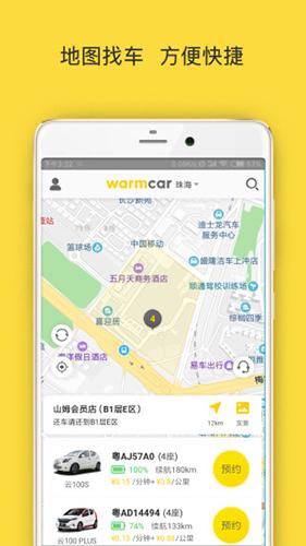 warmcar V2.9.1.39 安卓版截图1