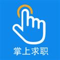 新安人才网 V3.5.8 安卓版