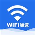 WiFi信号加速器 V3.0.0 安卓最新版