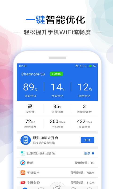 WiFi信号加速器 V3.0.0 安卓最新版截图1