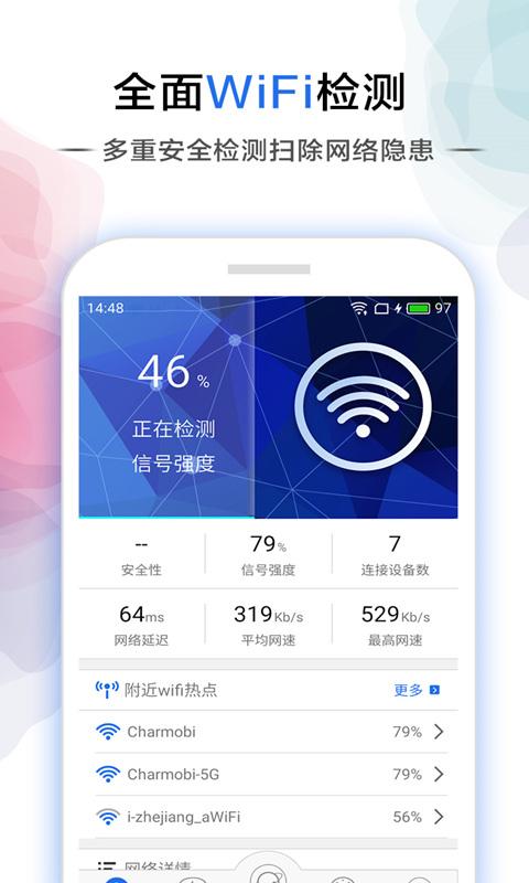 WiFi信号加速器 V3.0.0 安卓最新版截图4