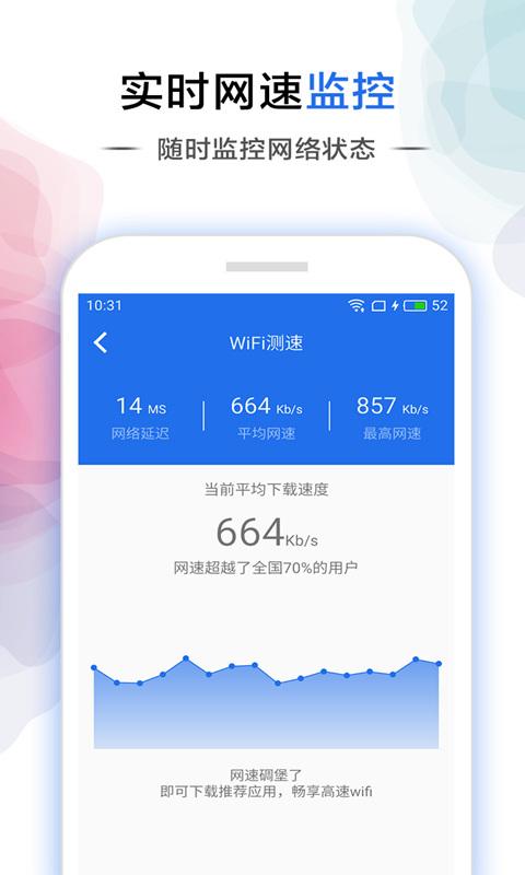 WiFi信号加速器 V3.0.0 安卓最新版截图5