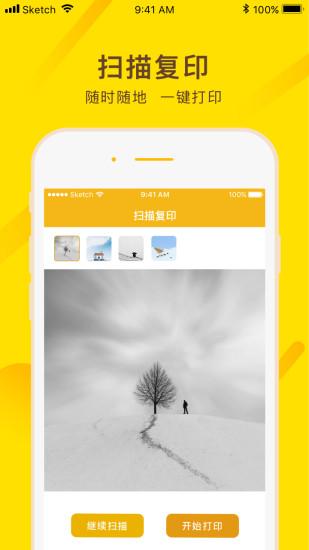 蜜蜂自助打印 V1.12.01 安卓版截图3