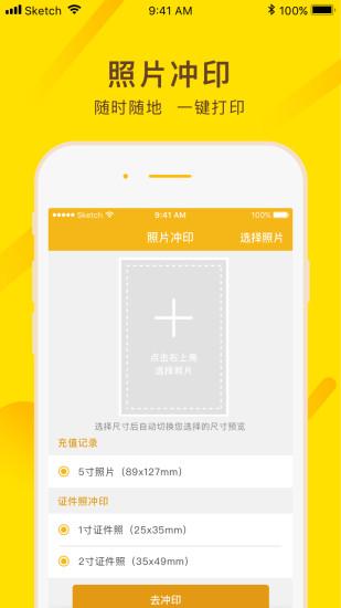 蜜蜂自助打印 V1.12.01 安卓版截图1
