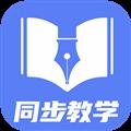初中同步教学 V1.0.0 安卓版