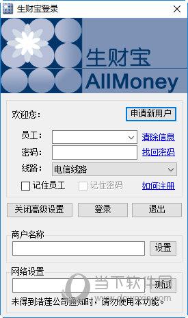 浩莲生财宝管理系统